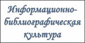 Информационно-библиографическая культура пользователя