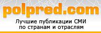 Polpred.com