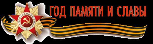 Мероприятия библиотеки к 75-летию Победы